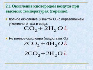 полное окисление (избыток О2) с образованием углекислого газа и воды: полное оки