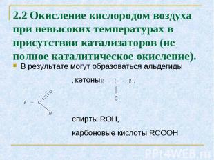 В результате могут образоваться альдегиды В результате могут образоваться альдег