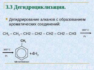 Дегидрирование алканов с образованием ароматических соединений: Дегидрирование а
