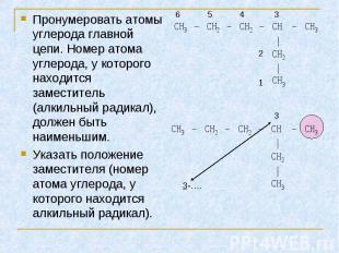 Пронумеровать атомы углерода главной цепи. Номер атома углерода, у которого нахо