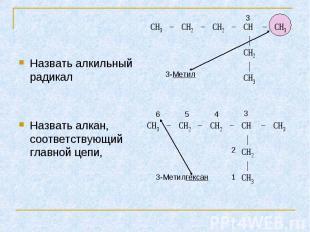 Назвать алкильный радикал Назвать алкильный радикал Назвать алкан, соответствующ