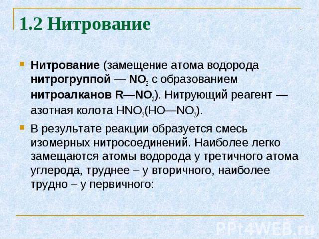 Нитрование (замещение атома водорода нитрогруппой — NO2 с образованием нитроалканов R—NO2). Нитрующий реагент — азотная колота HNO3(HO—NO2). Нитрование (замещение атома водорода нитрогруппой — NO2 с образованием нитроалканов R—NO2). Нитрующий реаген…