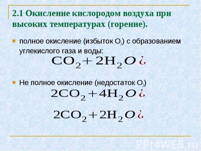 полное окисление (избыток О2) с образованием углекислого газа и воды: полное окисление (избыток О2) с образованием углекислого газа и воды: Не полное окисление (недостаток О2)