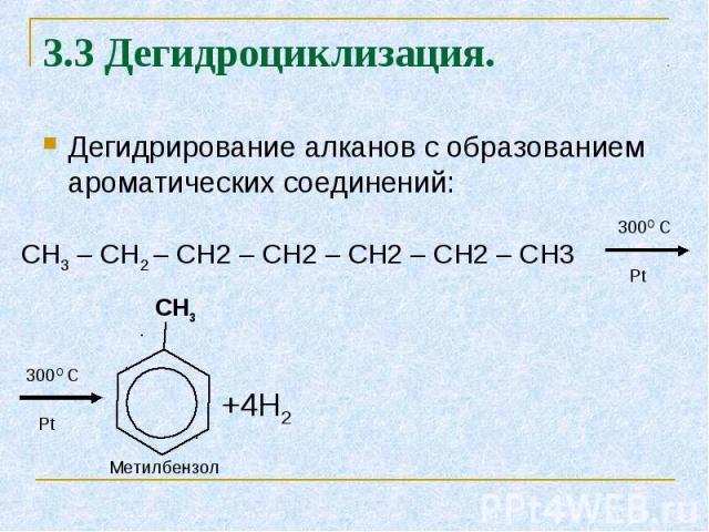 Дегидрирование алканов с образованием ароматических соединений: Дегидрирование алканов с образованием ароматических соединений: