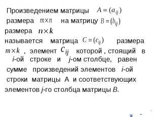Произведением матрицы Произведением матрицы размера на матрицу размера называетс