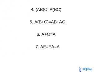 4. (AB)C=A(BC) 5. A(B+C)=AB+AC 6. A+O=A 7. AE=EA=A