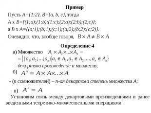 Пример Пример Пусть A={1;2}, B={a, b, c}, тогда А х В={(1;a);(1;b);(1;c);(2;a);(