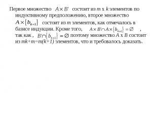 Первое множество состоит из m х k элементов по индуктивному предположению, второ