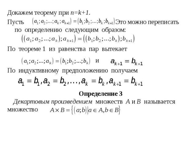 Докажем теорему при n=k+1. Докажем теорему при n=k+1. Пусть Это можно переписать по определению следующим образом: По теореме 1 из равенства пар вытекает и По индуктивному предположению получаем