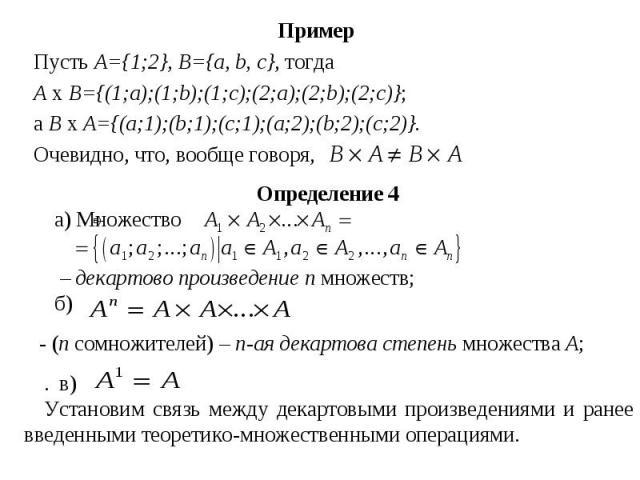 Пример Пример Пусть A={1;2}, B={a, b, c}, тогда А х В={(1;a);(1;b);(1;c);(2;a);(2;b);(2;c)}; а В х А={(a;1);(b;1);(c;1);(a;2);(b;2);(c;2)}. Очевидно, что, вообще говоря,