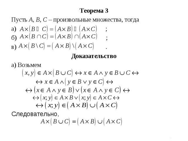 Теорема 3 Теорема 3 Пусть А, В, С– произвольные множества, тогда а) ; б) ; в) . Доказательство а) Возьмем