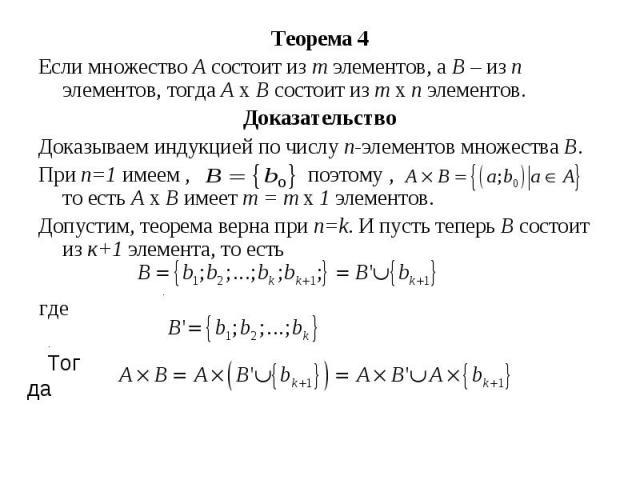 Теорема 4 Теорема 4 Если множество А состоит из m элементов, а В– из n элементов, тогда А х В состоит из m х n элементов. Доказательство Доказываем индукцией по числу n-элементов множества В. При n=1 имеем , поэтому , то есть A х B имеет m = m…