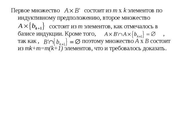 Первое множество состоит из m х k элементов по индуктивному предположению, второе множество Первое множество состоит из m х k элементов по индуктивному предположению, второе множество состоит из m элементов, как отмечалось в базисе индукции. Кроме т…