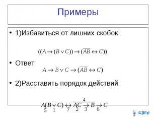 Примеры 1)Избавиться от лишних скобок Ответ 2)Расставить порядок действий