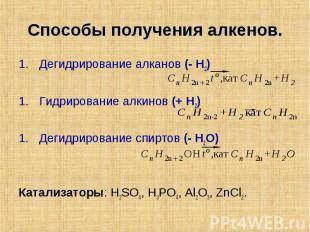 Дегидрирование алканов (- Н2) Дегидрирование алканов (- Н2) Гидрирование алкинов