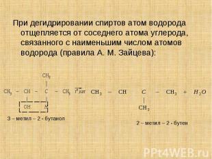 При дегидрировании спиртов атом водорода отщепляется от соседнего атома углерода