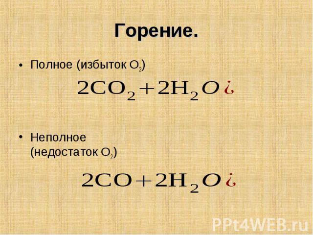 Полное (избыток О2) Полное (избыток О2) Неполное (недостаток О2)