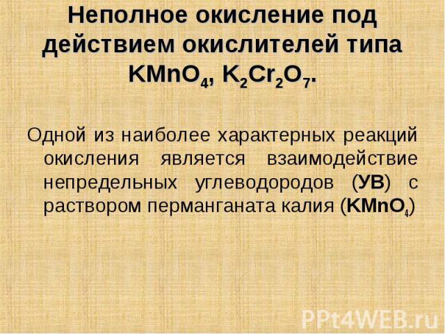 Одной из наиболее характерных реакций окисления является взаимодействие непредельных углеводородов (УВ) с раствором перманганата калия (KMnO4)