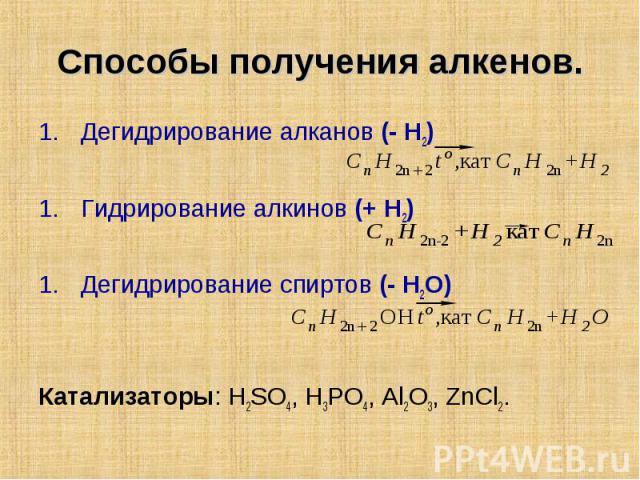 Дегидрирование алканов (- Н2) Дегидрирование алканов (- Н2) Гидрирование алкинов (+ Н2) Дегидрирование спиртов (- H2O) Катализаторы: H2SO4, H3PO4, Al2O3, ZnCl2.