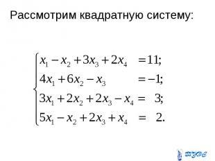 Рассмотрим квадратную систему: Рассмотрим квадратную систему: