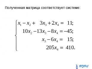 Полученная матрица соответствует системе: Полученная матрица соответствует систе