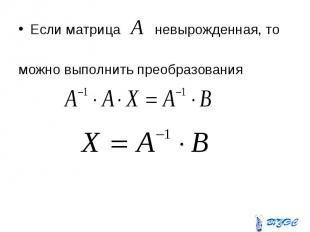 Если матрица невырожденная, то Если матрица невырожденная, то можно выполнить пр