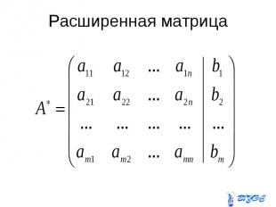 Расширенная матрица
