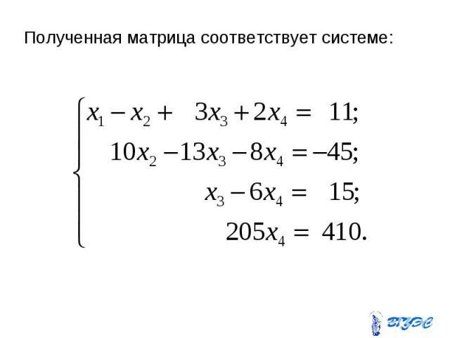 Полученная матрица соответствует системе: Полученная матрица соответствует системе: