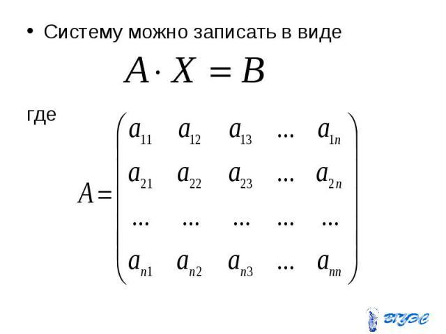 Систему можно записать в виде Систему можно записать в виде где