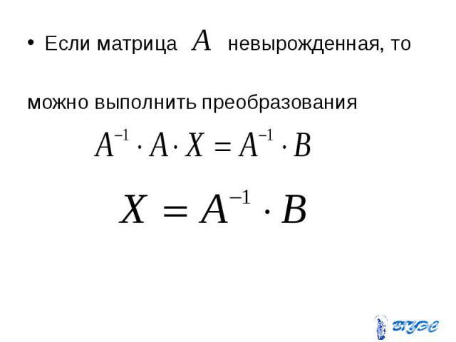 Если матрица невырожденная, то Если матрица невырожденная, то можно выполнить преобразования