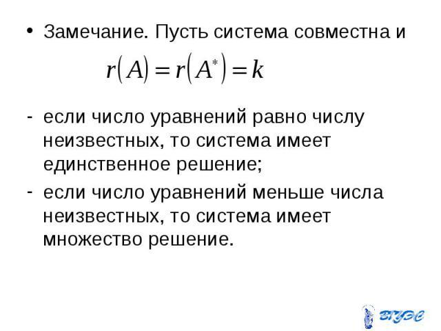 Замечание. Пусть система совместна и Замечание. Пусть система совместна и если число уравнений равно числу неизвестных, то система имеет единственное решение; если число уравнений меньше числа неизвестных, то система имеет множество решение.
