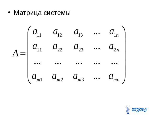 Матрица системы Матрица системы