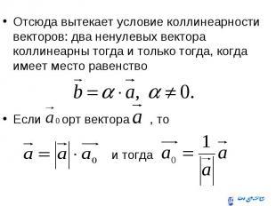Отсюда вытекает условие коллинеарности векторов: два ненулевых вектора коллинеар