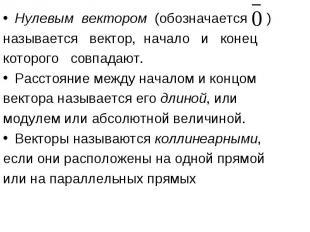Нулевым вектором (обозначается ) Нулевым вектором (обозначается ) называется век