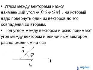 Углом между векторами наз-ся Углом между векторами наз-ся наименьший угол , на к
