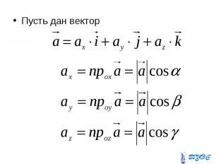 Пусть дан вектор Пусть дан вектор
