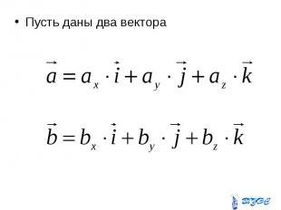 Пусть даны два вектора Пусть даны два вектора