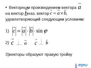 Векторным произведением вектора Векторным произведением вектора на вектор наз. в