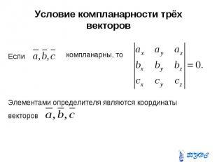 Условие компланарности трёх векторов