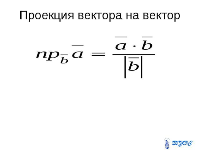 Проекция вектора на вектор
