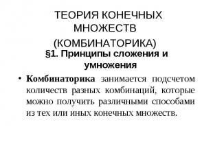 ТЕОРИЯ КОНЕЧНЫХ МНОЖЕСТВ (КОМБИНАТОРИКА) §1. Принципы сложения и умножения Комби