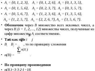 A1 = {0, 1, 2, 3}, A2 = {0, 1, 2, 6}, A3 = {0, 1, 3, 5}, A1 = {0, 1, 2, 3}, A2 =