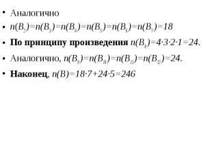Аналогично Аналогично n(B2 )=n(B3 )=n(B4 )=n(B5 )=n(B6 )=n(B7 )=18 По принципу п