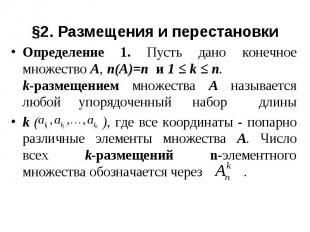 §2. Размещения и перестановки Определение 1. Пусть дано конечное множество A, n(
