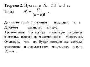 Теорема 2. Пусть n N, 1 ≤ k ≤ n. Тогда . Доказательство. Применим индукцию по k.