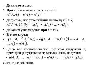 Доказательство: Доказательство: При l=2 ссылаемся на теорему 1: n(A1 A2) = n(A1)