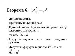 Теорема 6. Доказательство. Применим индукцию по k. При k=1 число 1-размещений ра