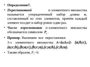Определение7. Определение7. Перестановкой n-элементногомножества называетс