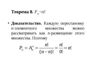 Теорема 8. Pn=n! Доказательство. Каждую перестановку n-элементного множества мож