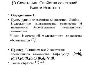 §3.Сочетания. Свойства сочетаний. Бином Ньютона  Определение 1. Пусть дано
